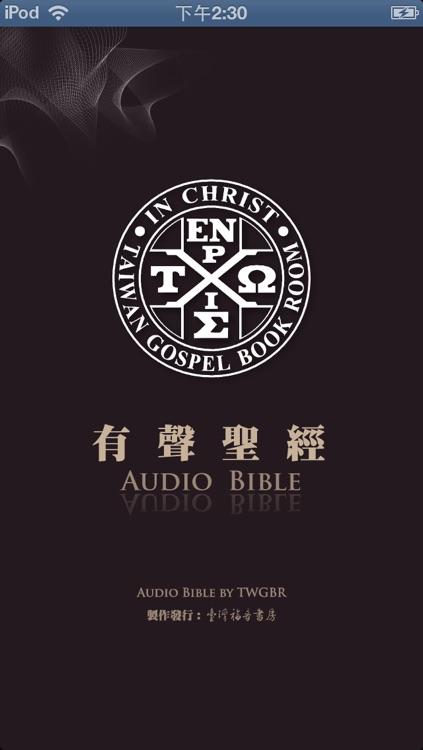 有聲聖經(有聲APP)