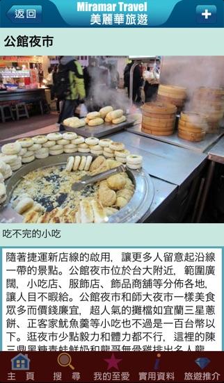 台北旅遊Guide屏幕截圖3