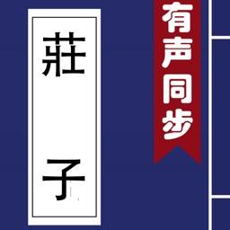 庄子 - 有声同步书 (注释 译文 简繁)
