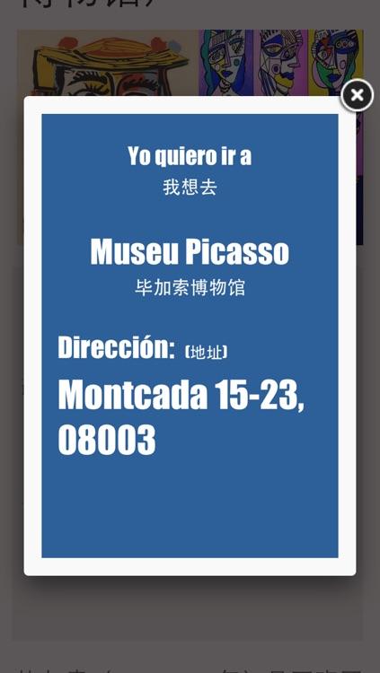 巴塞罗那自由行旅游指南 巴塞罗那离线地图 巴塞罗那地铁电车火车 巴塞罗那地图 巴萨罗那 Barcelona map offline 欧洲西班牙巴塞罗那攻略 screenshot-4