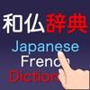 和仏辞典 Japanese-France Dictionary