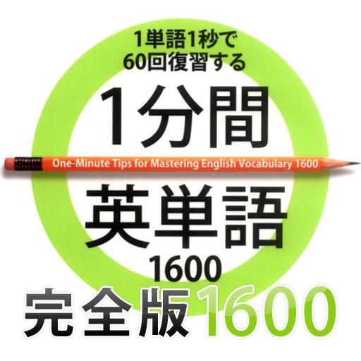 1分間英単語 完全版1600