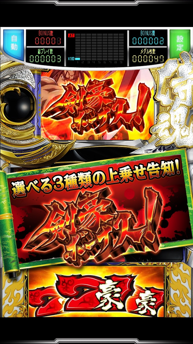サムライスピリッツ ~剣豪八番勝負~のおすすめ画像4
