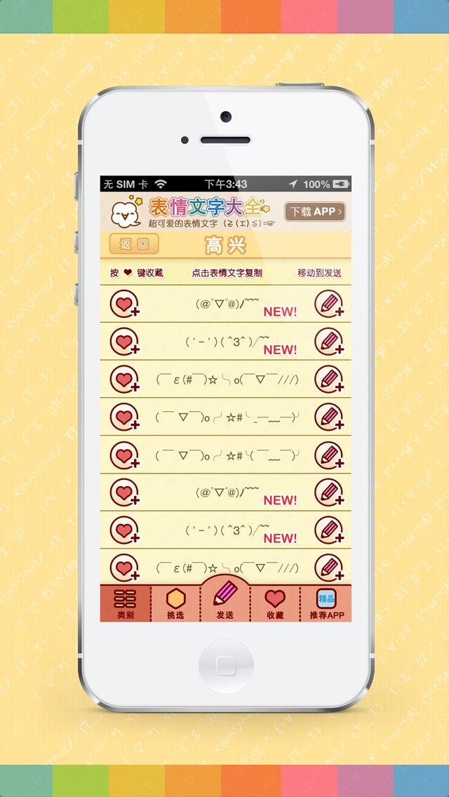 download 表情文字大全-微信微博短信颜文字键盘 apps 4