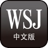 WSJ China for iPad Reviews