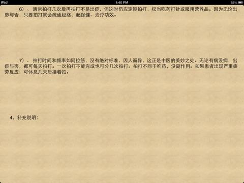 必備精品 運動 養生[10本簡繁體] Скриншоты9