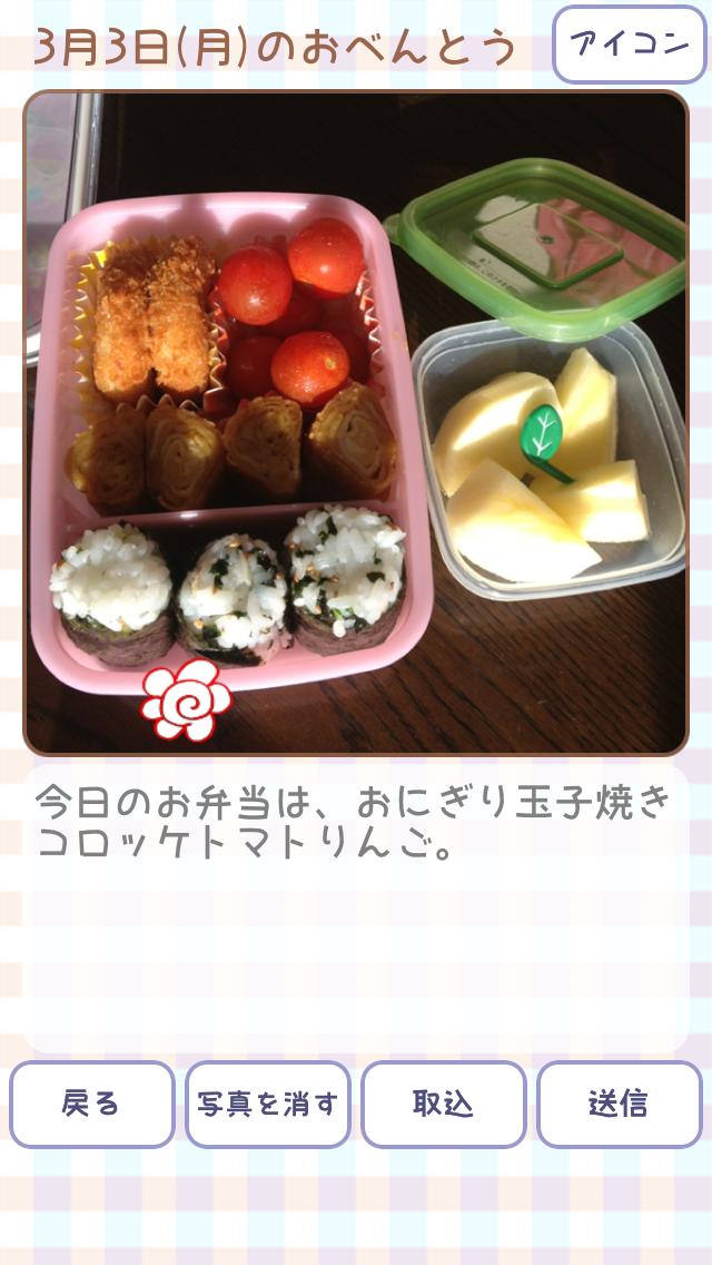 お弁当ライフ ScreenShot2