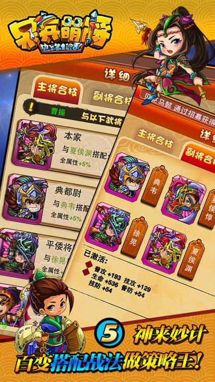 呆兵萌将-史上第一混乱 screenshot-4