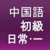 ソラチャイナ中国語01