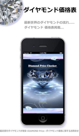 ダイヤモンド価格 screenshot1