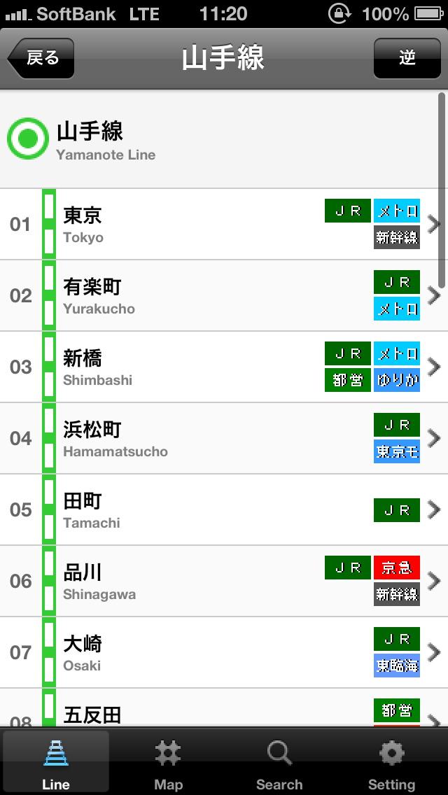 東京×神奈川路線マップ screenshot1