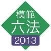 模範六法 2013 平成25年版