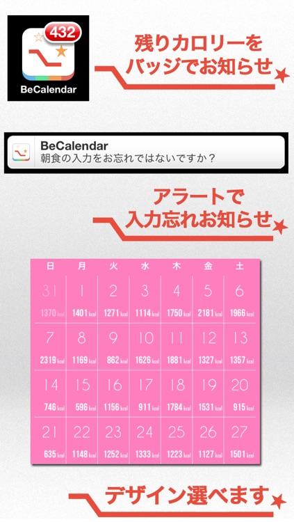 BeCalendar 痩せるカレンダー 〜ダイエット×カロリー管理×体重管理×カレンダー〜 screenshot-4