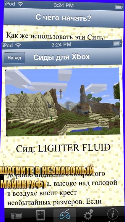 Сиды МС для Майнкрафт (Unofficial) screenshot-4