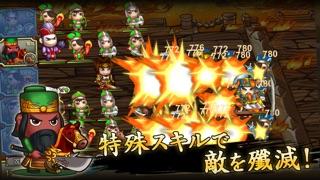乱!三国志武将伝 ~三国志ディフェンスゲーム~スクリーンショット1