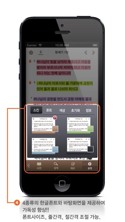 제자성경찬송 (한글/NIV드라마성경 + 성경/영한사전 + 새찬송가/통일찬송가음원) - Lite screenshot-3
