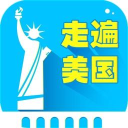 走遍美国-地道美式英语听力口语免费版hd