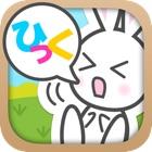 しゃっくりとめ〜る icon