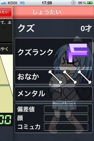 ニート育成セットスクリーンショット5
