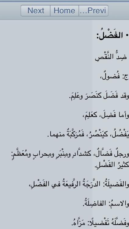 القاموس المحيط - Qamoos Muheet screenshot-3
