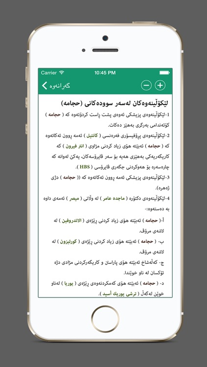 ڕێبەری حجامە زانی بۆ چارەسەری نەخۆشیەكانی سەردەم screenshot-3