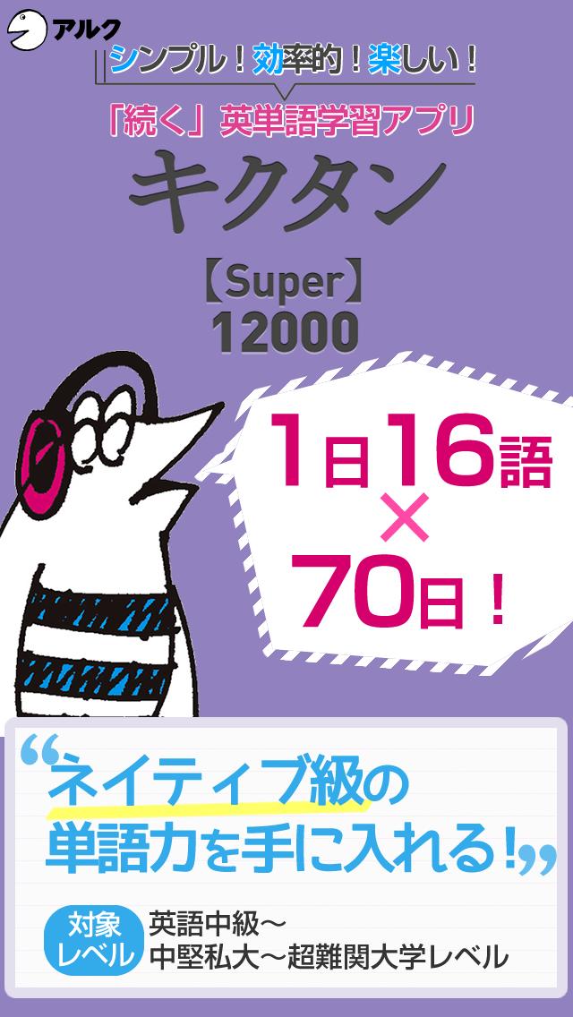 キクタン 【Super】 12000 ~聞いて覚える英単語~(アルク)のおすすめ画像1