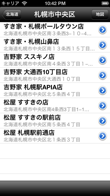 牛丼検索 screenshot-3
