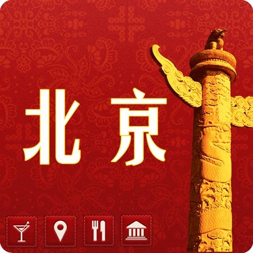 北京 离线地图攻略