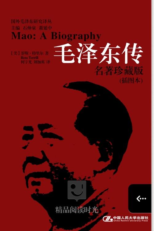《毛泽东传》人大出版社出品·多看制作