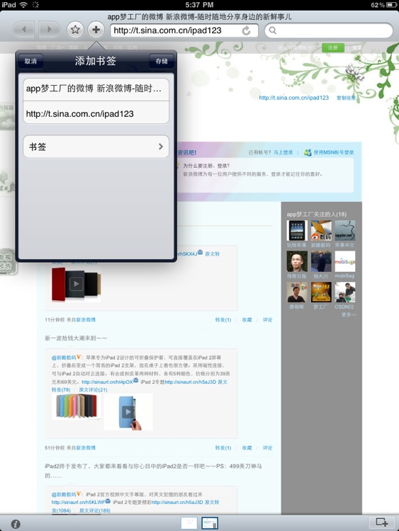 浏览器 screenshot-0