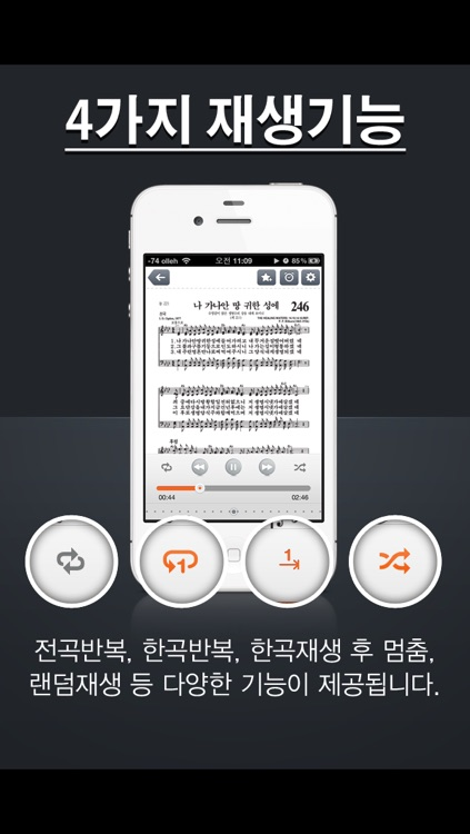 새찬송가 (피아노) screenshot-3