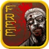 Zombie Lands Free