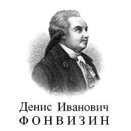 Д.И.Фонвизин. Недоросль