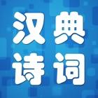 汉典诗词 icon