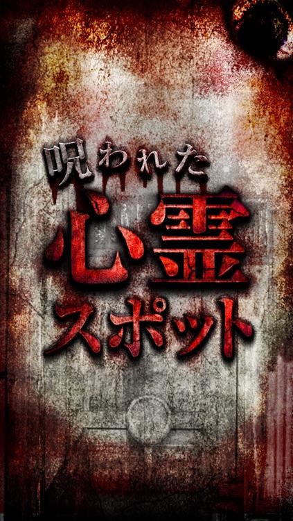 【閲覧注意】心霊スポット大全集!激ヤバ体験と恐ろしい都市伝説 screenshot-3