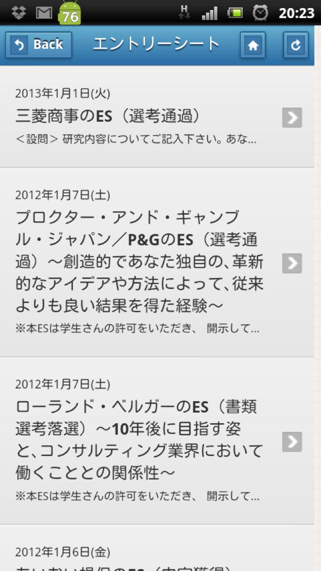就活の真実2016 (就活/面接/エントリーシート/就職活動/インターン)のおすすめ画像5