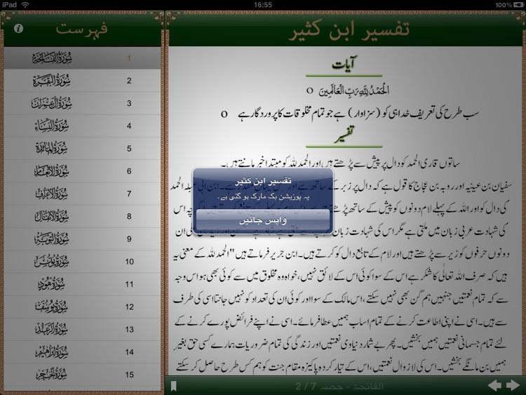 Quran Urdu Tafseer HD