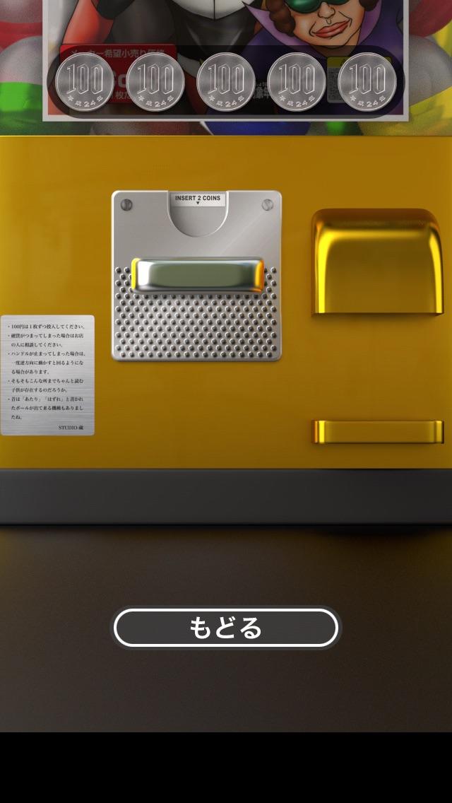 ガチャコン ScreenShot1