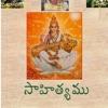 Telugu Sahityamu