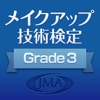 メイクアップ技術検定試験公式テキスト3級