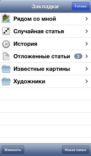 Articles for iPhone Screenshot