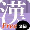 漢字2級徹底ワークFree