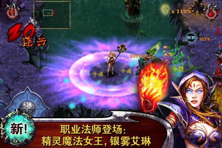 永恒战士 screenshot-1