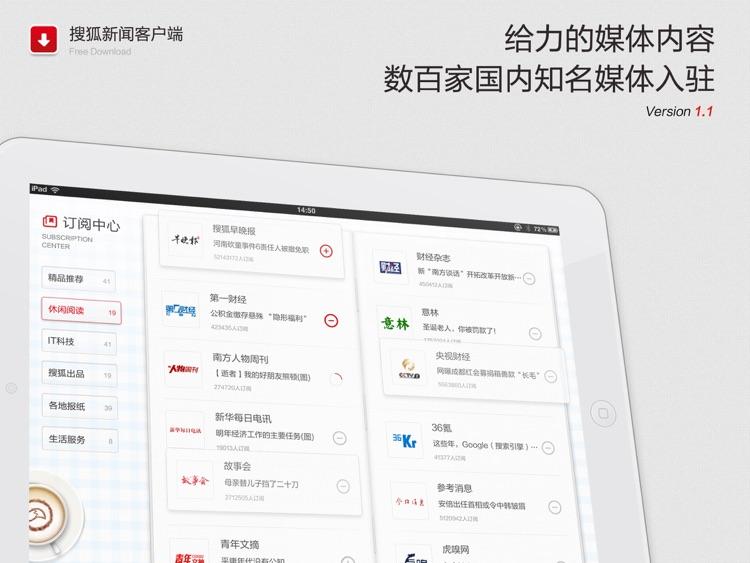 搜狐新闻 screenshot-1