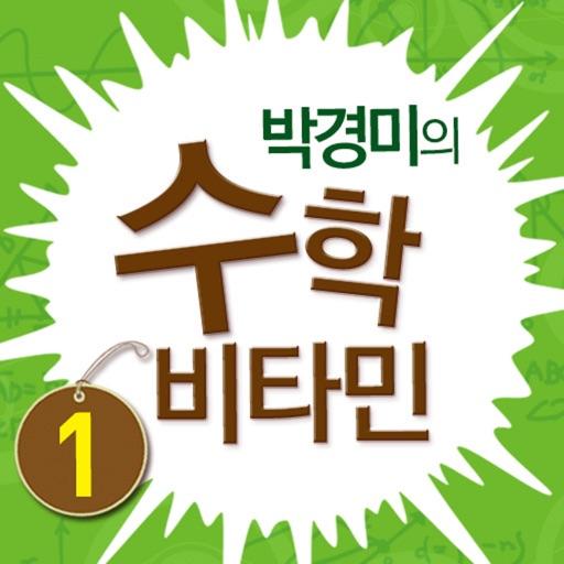 박경미의 수학비타민1