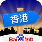 出发香港:实用旅行指南 icon