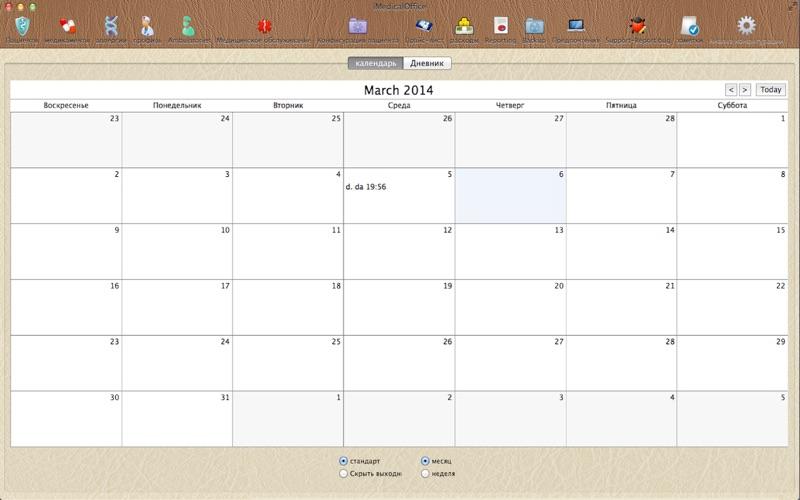 iMedicalOffice скриншот программы 1