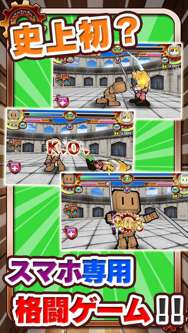 バトロボ!のスクリーンショット4