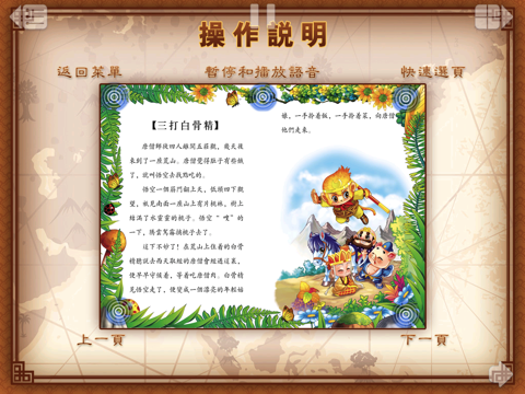 HappyReading-四大名著兒童版-西遊記のおすすめ画像2