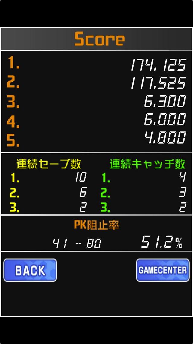 ゴールの番人!のスクリーンショット5